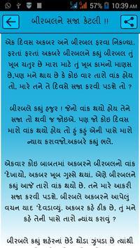 Akbar Birbal Varta-Gujarati,Stories,Childhood screenshot 2