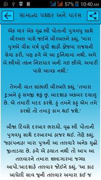 Akbar Birbal Varta-Gujarati,Stories,Childhood screenshot 3
