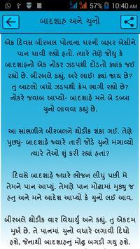 Akbar Birbal Varta-Gujarati,Stories,Childhood screenshot 4