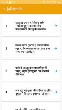 Bhagvad Gita Shlok Audio and Lyrics apk screenshot
