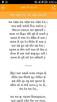 Aarti in Gujarati: 16 in 1 gujarati arti. apk screenshot