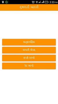 Aarti in Gujarati: 16 in 1 gujarati arti. poster
