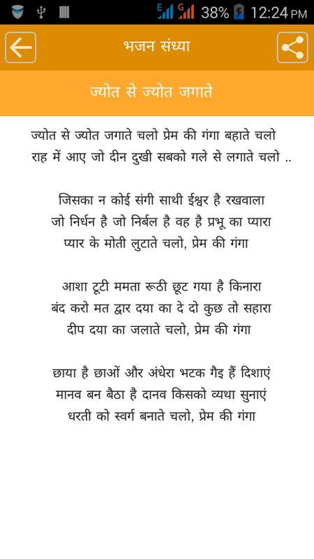Bhajans Lyrics In Hindi - treasurenitro