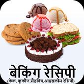 Cake,Sandwich recipes-Cookies,Icecream,Food. icon