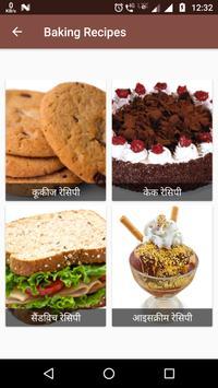 Cake,Sandwich recipes-Cookies,Icecream,Food. apk screenshot