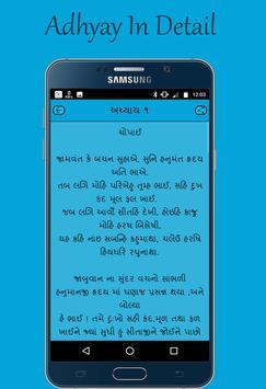 Sunderkand Gujarati-Story Of Lord Hanuman apk screenshot