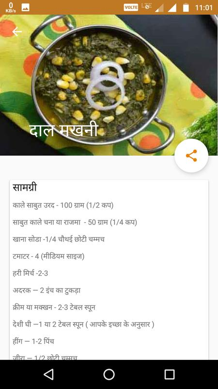 Punjabi recipes vegnon veg hindi apk download free lifestyle app punjabi recipes vegnon veg hindi apk screenshot forumfinder Choice Image