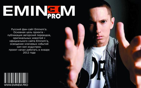 Eminem: Новости screenshot 4