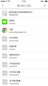 My Password (마이패스워드) apk screenshot