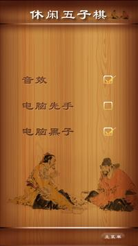 休闲五子棋 screenshot 3