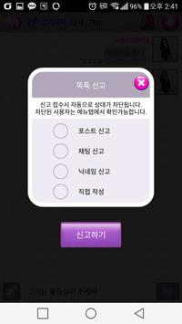 똑톡 screenshot 4