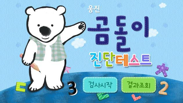 곰돌이 진단테스트 poster