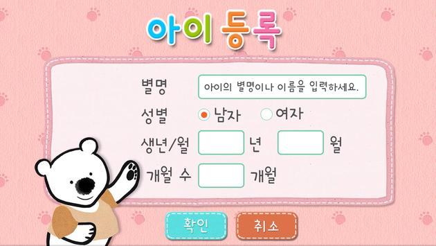 곰돌이 진단테스트 screenshot 1