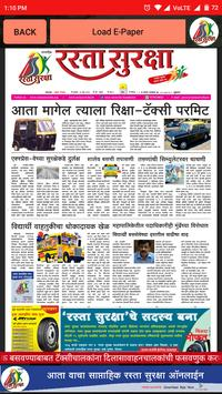 Rastasuraksha News apk screenshot