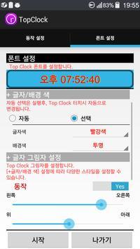 항상 시간보기(어플 사용량/시간/메시지) 확인 apk screenshot