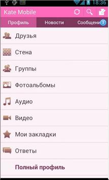 кейт мобайл screenshot 1