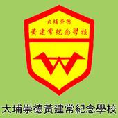 大埔崇德黃建常紀念學校 icon