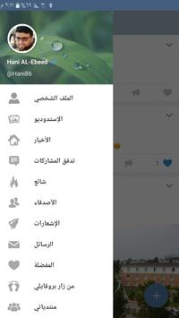 WkWek Social Network apk screenshot