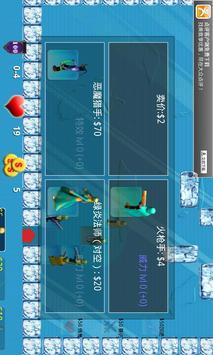 魔幻塔防 apk screenshot