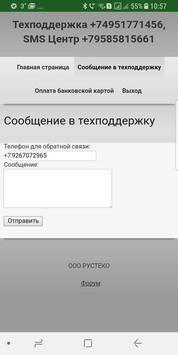Локальный сайт сети М16 apk screenshot
