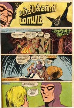 Tamil Comics - Mayavi poster