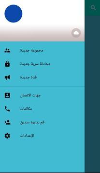 message me screenshot 2
