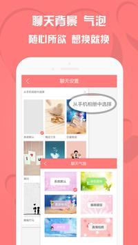 恋人网单身男女相亲交友 apk screenshot