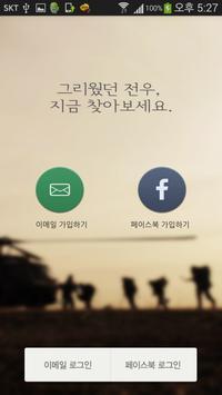 전우찾기 poster