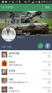 전우찾기 screenshot 2