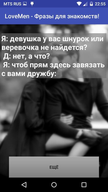 фразы знакомства с мужчинами
