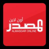 المصدر أونلاين Almasdar Online icon
