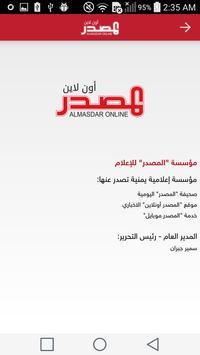 المصدر أونلاين Almasdar Online apk screenshot
