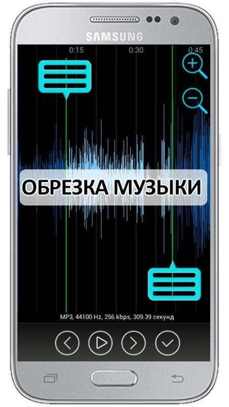 Cuttrack обрезка песен для андроид скачать apk.