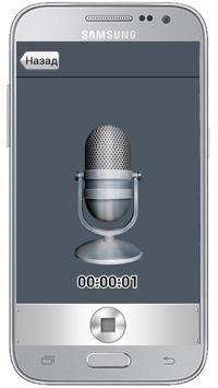 Приложение для обрезки музыки на android.