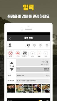 Sayt(세잇)-여행경비기반 여행정리(경비/사진/기록) poster