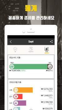 Sayt(세잇)-여행경비기반 여행정리(경비/사진/기록) apk screenshot