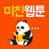 미친웹툰 icon