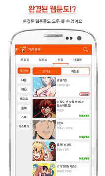 미친웹툰 apk screenshot