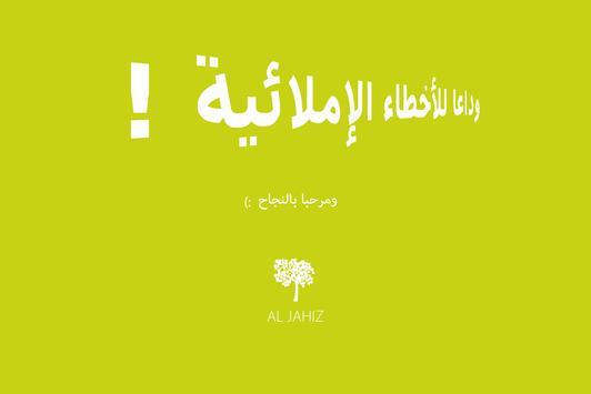 Al Jahiz project poster