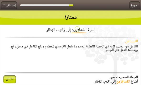 Al Jahiz project apk screenshot