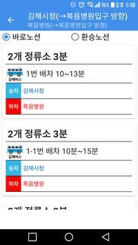 김해버스 screenshot 6