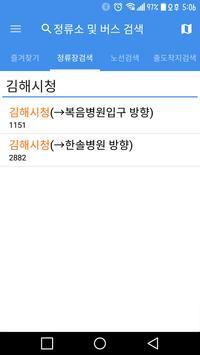 김해버스 screenshot 1