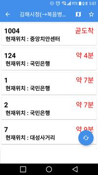 김해버스 screenshot 2