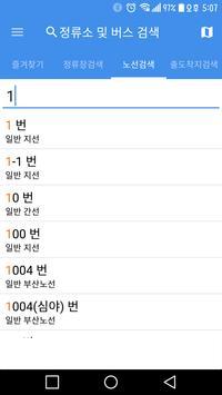 김해버스 screenshot 3