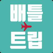 배틀트립 - 여행 icon
