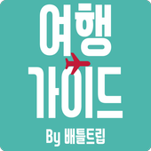 여행가이드 By 배틀트립 - 여행 icon