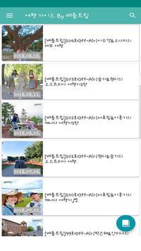 여행가이드 By 배틀트립 - 여행 screenshot 1