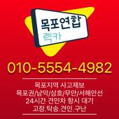 목포연합렉카 icon