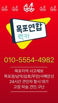 목포연합렉카 apk screenshot
