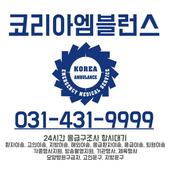 코리아엠블런스 구급차 응급출동 icon